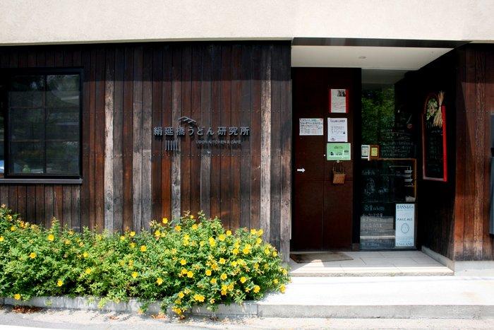 おいしいうどんと野菜のお店~絹延橋うどん研究所_b0168840_23314914.jpg