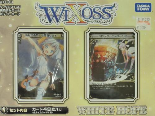 WIXOSS再入荷です!_a0149148_11382392.jpg