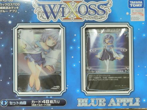 WIXOSS再入荷です!_a0149148_11382762.jpg