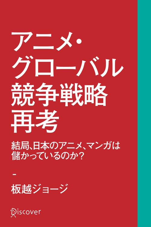 『アニメ・グローバル競争戦略再考』が発刊されました。_f0088456_1241097.jpg