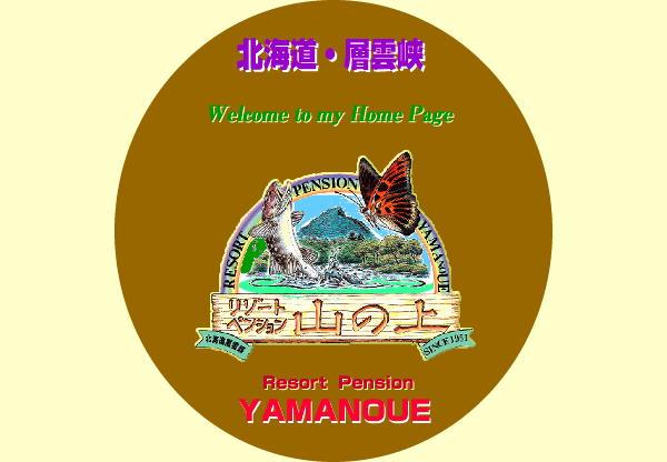 アカマダラ  土壇場の観察劇  2014.5.25北海道05_a0146869_4213649.jpg