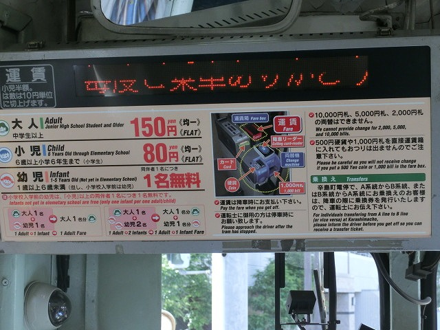 市民や観光客の足として市電がかっこよく走る街 熊本市と鹿児島市_f0141310_7514135.jpg