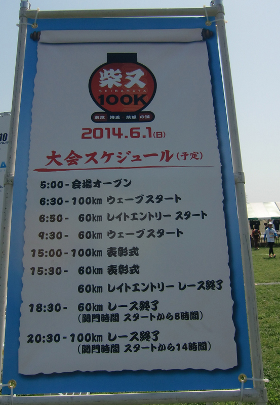6月1日(日) 100kマラソンの日_d0278912_1493521.jpg