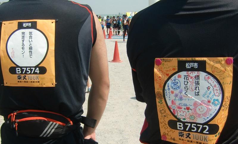 6月1日(日) 100kマラソンの日_d0278912_1521055.jpg