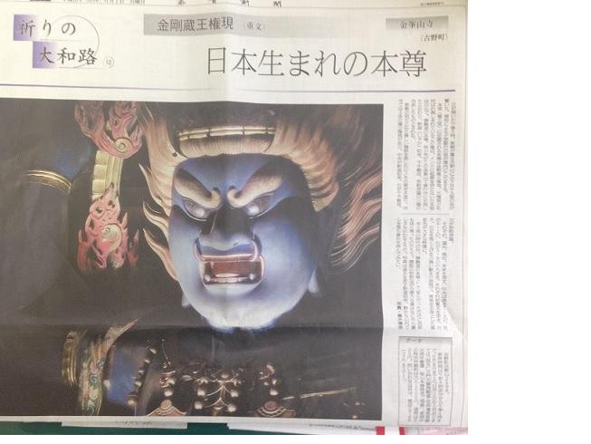 奈良新聞に搭載されていました_e0154524_16312081.jpg