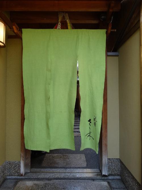祇園 さ々木_c0223630_18153525.jpg