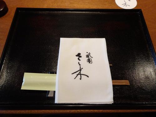 祇園 さ々木_c0223630_182813.jpg