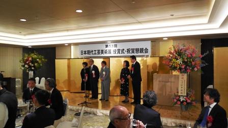 第53回現代工芸展京都展祝賀懇親会_c0251346_15415761.jpg