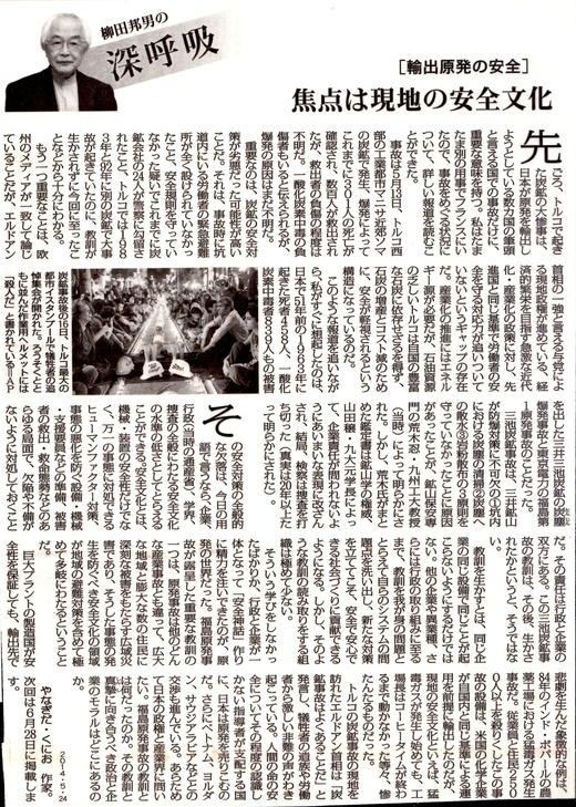 輸出原発の安全性 焦点は現地の安全文化 柳田邦男/ 毎日新聞_b0242956_19282460.jpg