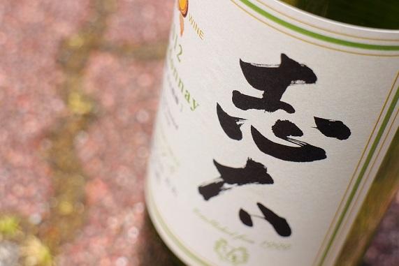 志太シャルドネ2012_b0016474_112444.jpg