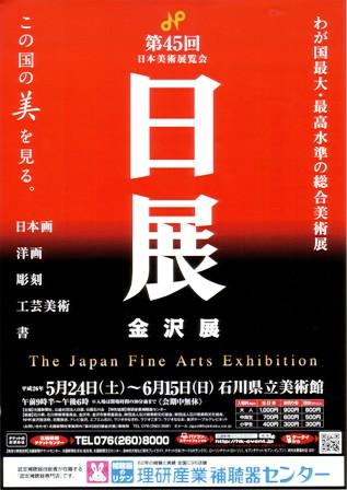 第45回 日展金沢展_e0126489_1449251.jpg