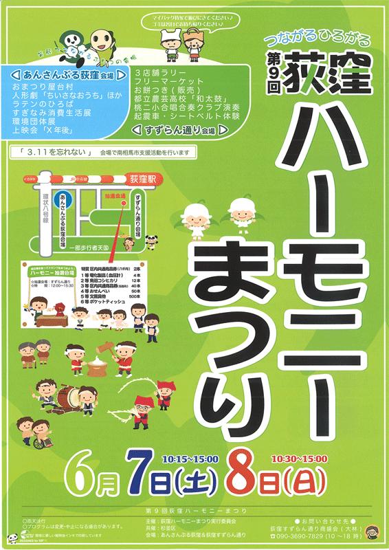 荻窪ハーモニー祭り_f0322193_10445269.png
