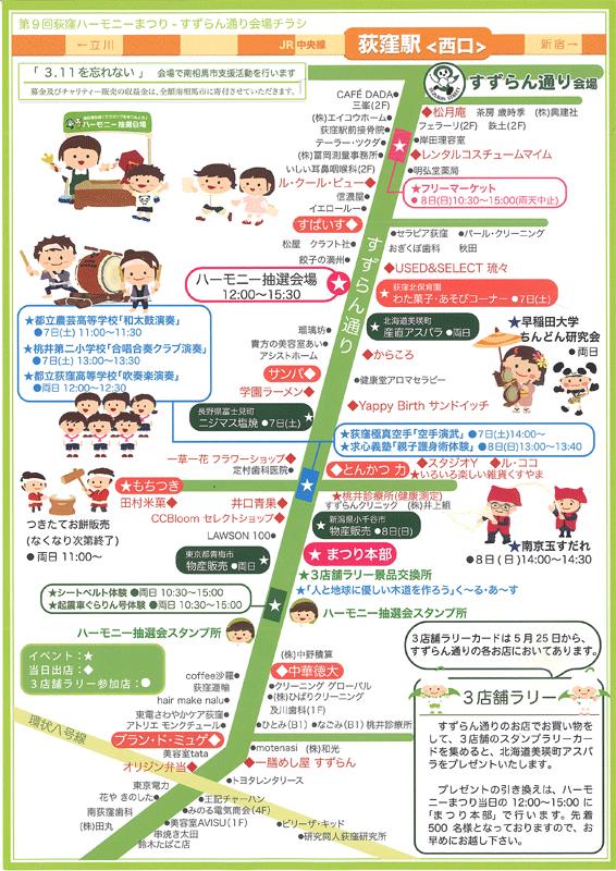荻窪ハーモニー祭り_f0322193_10450286.png