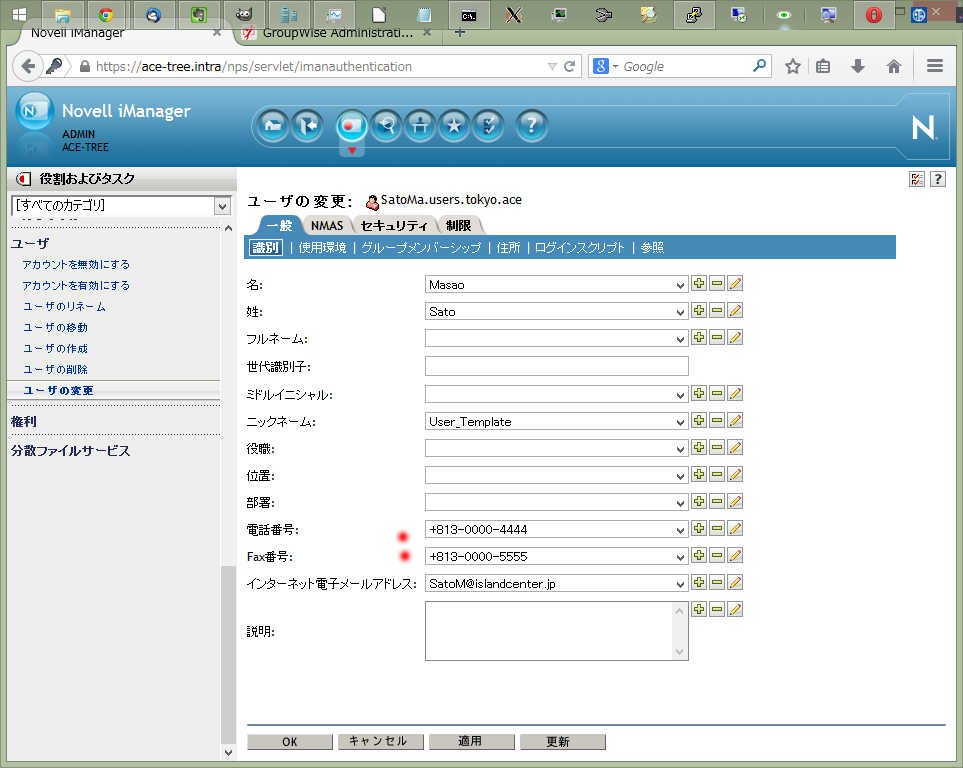 GroupWise 2014 Import Users from LDAP_a0056607_11412795.jpg