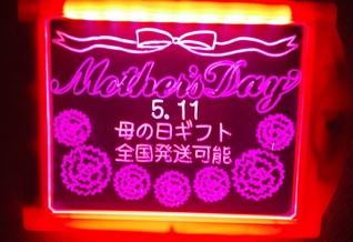 母の日ピンク