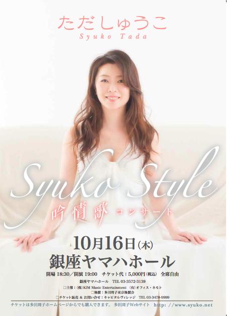多田周子〜吟情歌コンサート〜_b0099226_12592590.png