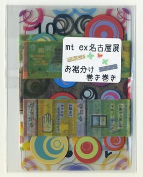 mt ex名古屋展限定マステのおすそ分け_a0275527_23472590.jpg