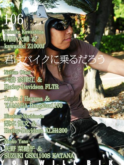 君はバイクに乗るだろう VOL.106_f0203027_945476.jpg