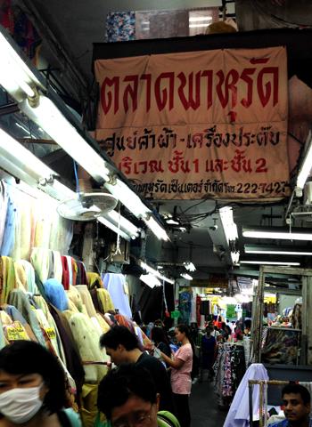 バンコクのインド人街 (パフラット地区)①_d0156336_2325011.jpg