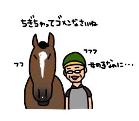 栗東トレセンに行こう!〜角居勝彦厩舎編〜_a0093189_03531.jpg