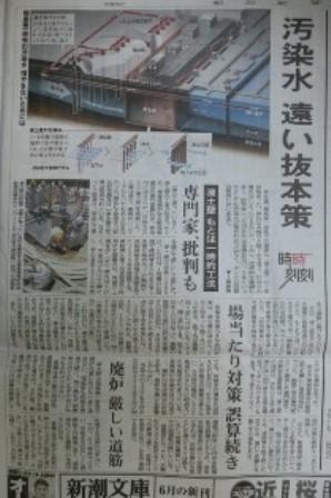 素晴らしきチーム福島原発廃炉に挑戦、子供たちに素晴らしい日本を残す原発廃炉事業に特別評価をすべき_d0181492_10105929.jpg