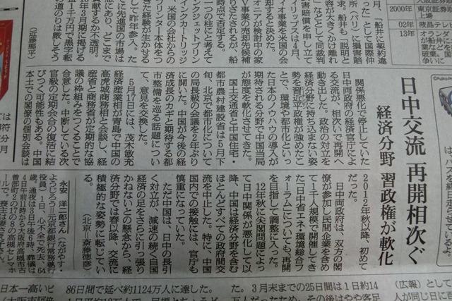 頑張れ安部総理 中国の本心は日本と友好的でありたい?、安部総理の積極外交・集団的自衛権の行使に期待_d0181492_1049524.jpg