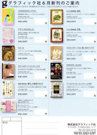 6月の新刊案内_c0313793_23404249.jpg