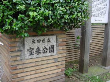 宝来公園 ~大田区田園調布~_f0322193_10251437.jpg