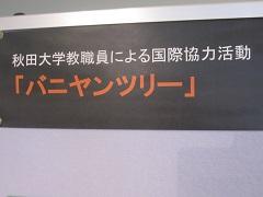 秋田大学インフォメーションセンターでの展示_a0265401_2222298.jpg