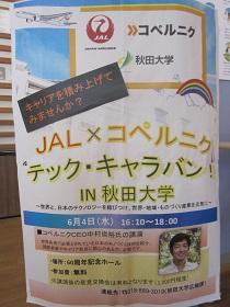 秋田大学インフォメーションセンターでの展示_a0265401_22264583.jpg