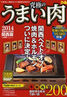 究極のうまい肉2014・・・掲載!!_b0077531_20302608.jpg