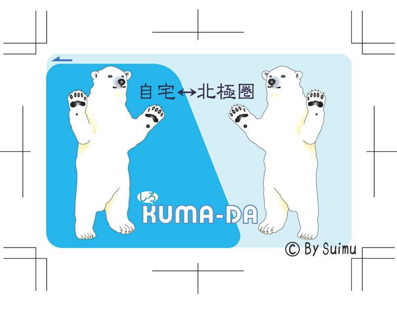 あったらいいなシリーズ2 IC乗車カードデザイン2_d0154140_21452859.jpg