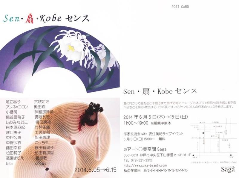「Sen・扇・Kobeセンス」 扇子展に参加します_c0141944_15105027.jpg
