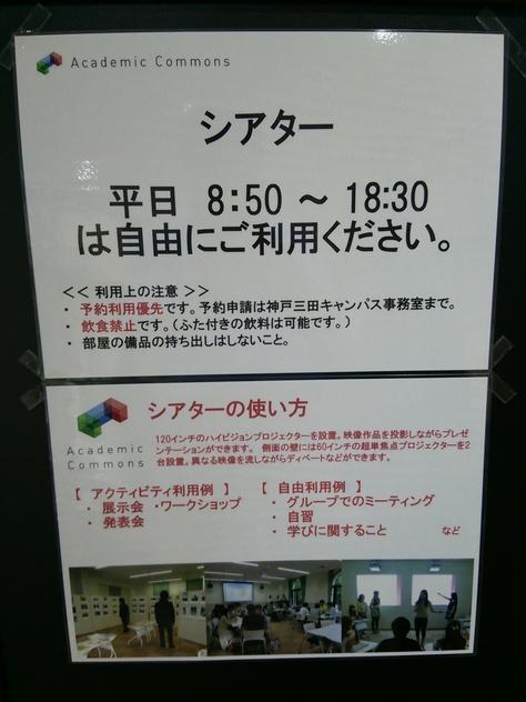 2014.05.27 関西学院大学 アカデミック・コモンズ(ハード編)_f0138645_1637368.jpg