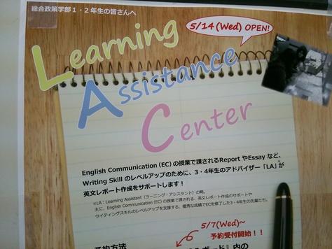 2014.05.27 関西学院大学 アカデミック・コモンズ(ソフト編)_f0138645_17523987.jpg