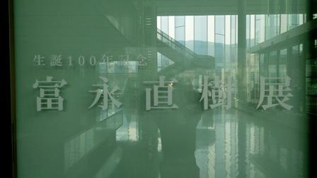 作業日誌(茅野市美術館 富永直樹彫刻展陳列)_c0251346_1412507.jpg
