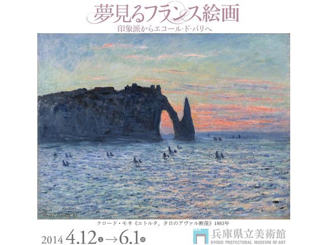 夢見るフランス絵画。_f0281446_23294956.jpg