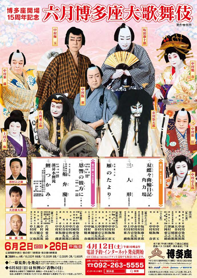 六月博多座大歌舞伎_c0069247_7483546.jpg