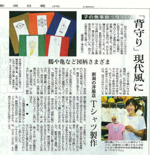 蔵織と同じ町内にある『アサイラム』さんの『背守り』のことが、新潟日報に載っていました_d0178448_08454506.jpg