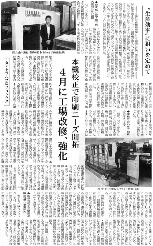 印刷出版研究所「印刷新報」記事掲載_a0168049_18502014.jpg