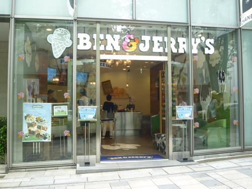 Ben & Jerry\'s (ベン&ジェリーズ) 表参道ヒルズ店_c0152767_18435946.jpg