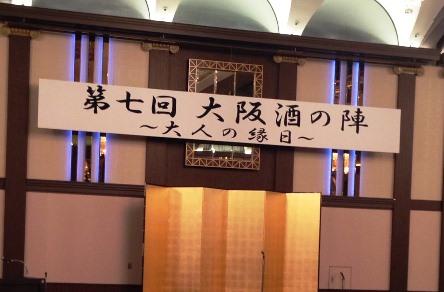 プチ便り(大阪酒の陣)_a0206870_1414714.jpg