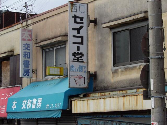 山陽網干駅前の店_c0001670_21532704.jpg