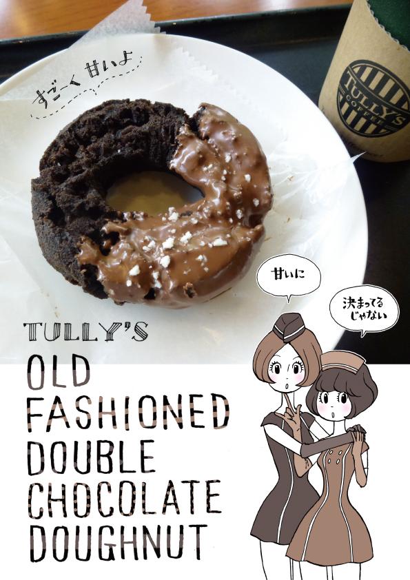 タリーズコーヒーのチョコレートドーナツ_d0272182_17101328.jpg