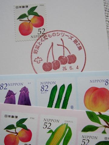 夏の野菜と果物切手&特印_f0079085_225735.jpg