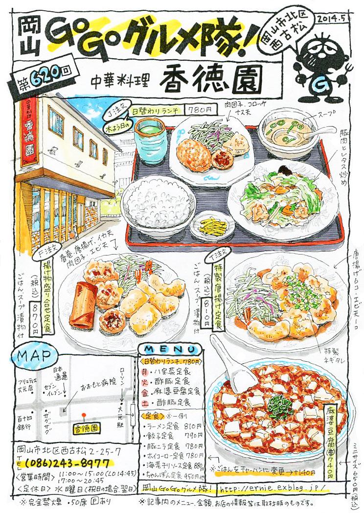 中華料理 香徳園_d0118987_14133581.jpg