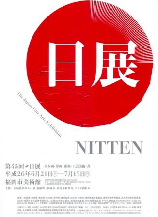 第45回日展 福岡展_e0126489_16242397.jpg