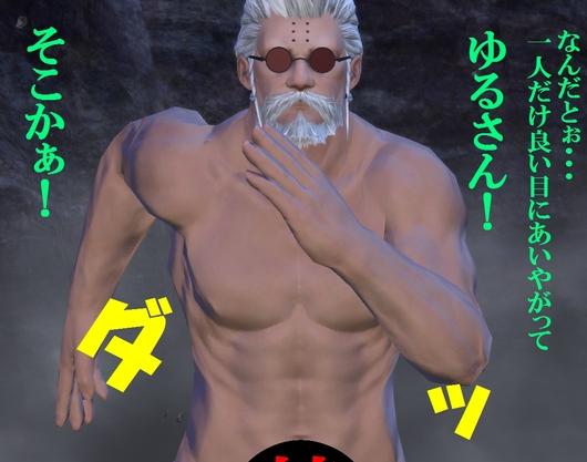 ねくのFF14冒険記?