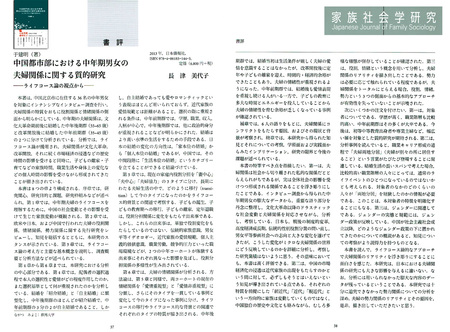 『中国都市部における中年期男女の夫婦関係に関する質的研究』 家族社会学研究に紹介された_d0027795_14422239.jpg