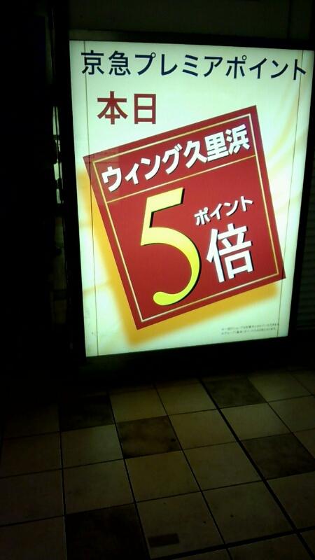 京急久里浜ウイング久里浜 ウイングポイントカード五倍セール_d0092901_23582154.jpg